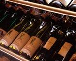 百以上のワインコレクション
