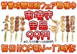 営業時間短縮期間中17時まで串焼き全品99円!