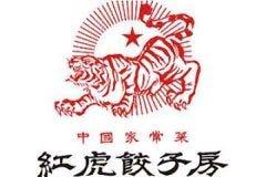 紅虎餃子房 久茂地店