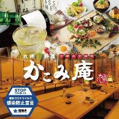 全席個室 居酒屋 九州料理 かこみ庵 博多駅筑紫口店