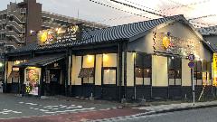 博多一番どり 江越店