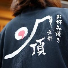 お好み焼き 京都 頂