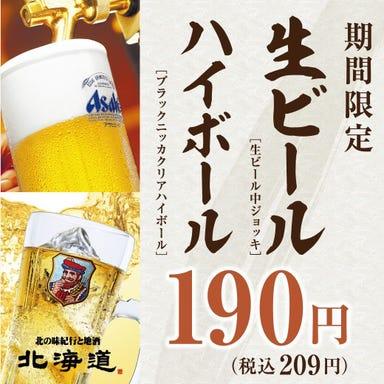 北の味紀行と地酒 北海道 大崎ゲートシティ店 こだわりの画像