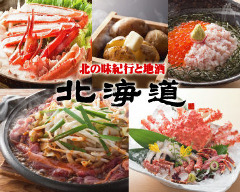 北の味紀行と地酒 北海道 大崎ゲートシティ店
