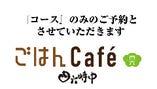 四六時中 新発田店