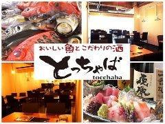 おいしい魚とこだわりの酒 とっちゃば 浜松肴町