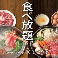 しゃぶしゃぶ牛太 横須賀店