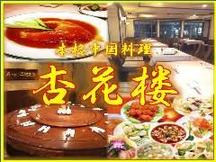 中国料理 杏花楼