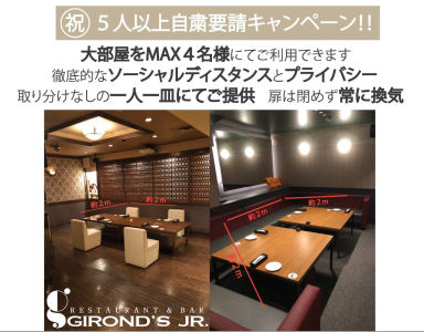 個室×イタリアン GIROND'S JR.ジローズジュニア メニューの画像