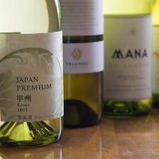 ソムリエ厳選ワイン充実!