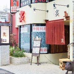 沖縄料理と地頭鶏 炎