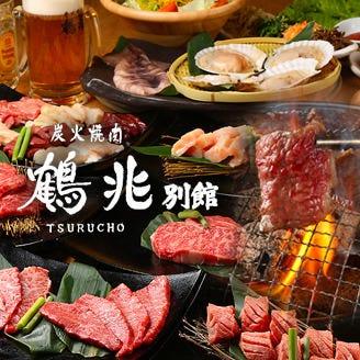 炭火燒肉 鶴兆 螢池店