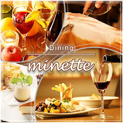 イタリアンダイニング Minette(ミネット)
