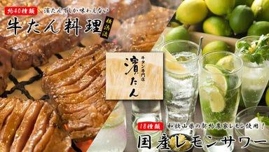 牛タン専門店 濱たん(はまたん)新横浜  メニューの画像