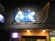 夜は「ひとくち」の看板が光りますので目印に(^o^)/