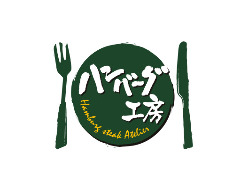 ハンバーグ工房 川越新河岸店