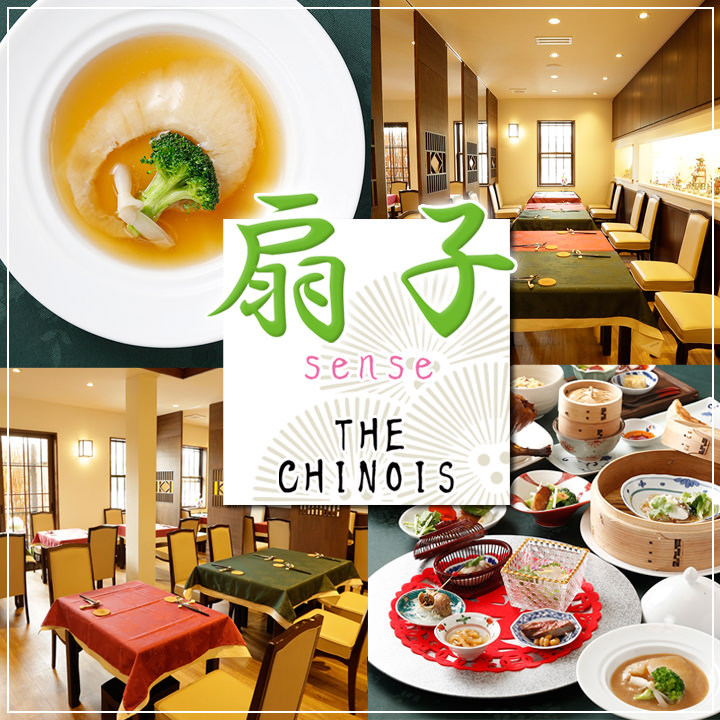 扇子 THE CHINOIS