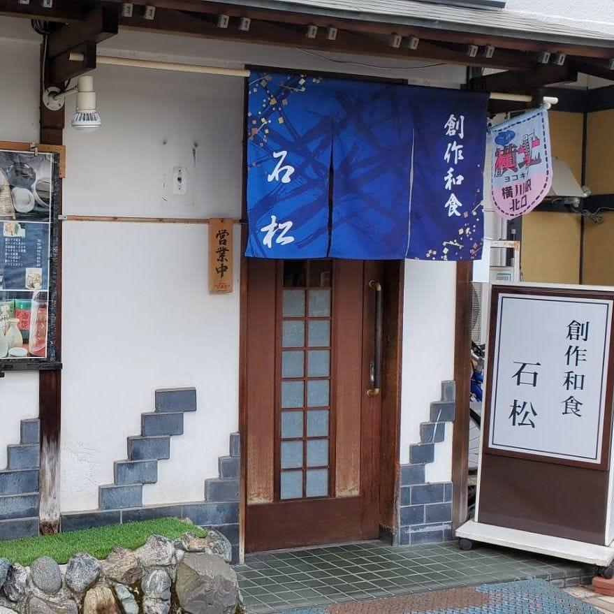 横川駅北口から徒歩2分の好立地!