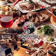 肉とワイン Carnes y vinos(カルネシィービイノス)