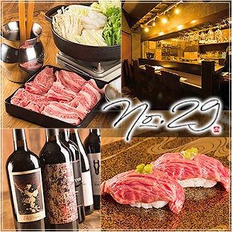 米沢牛専門店 No.29