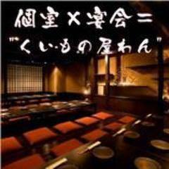 くいもの屋わん 和光市南口店 メニューの画像