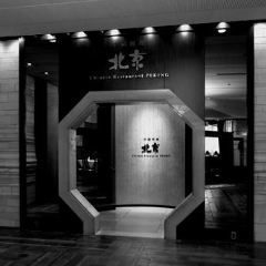 中國料理 北京 名古屋観光ホテル店