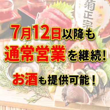 稚内海鮮と地鶏の個室居酒屋 ひなた 横浜駅前店 メニューの画像