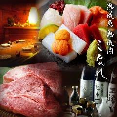 個室 熟成肉と熟成魚 こなれ 梅田店 写真1