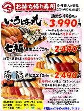 ☆大特価☆テイクアウト寿司