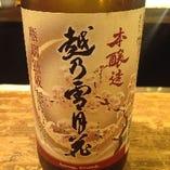 本醸造 越乃雪月花