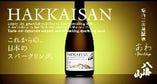 瓶内二次発酵酒 あわ sparkling  デゴルジュマン製法による澱抜き、生産数希少で1ヶ月に数本の入荷です
