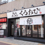 上田駅より北へ徒歩7分の大通り沿いに面したお店です