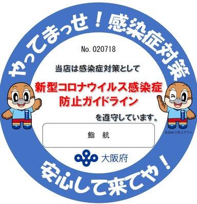 鮨 航 ‐SUSHI WATARU‐  メニューの画像