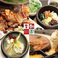 サムギョプサル 韓国料理 李朝園 奈良店