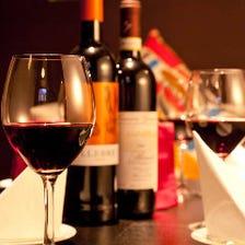 常時、約28種類のワインをご用意!