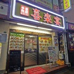 中華料理 喜楽宴