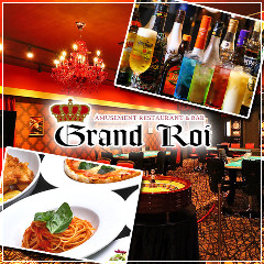 AmusementRestaurant&Bar GRAND ROI【グランロワ】