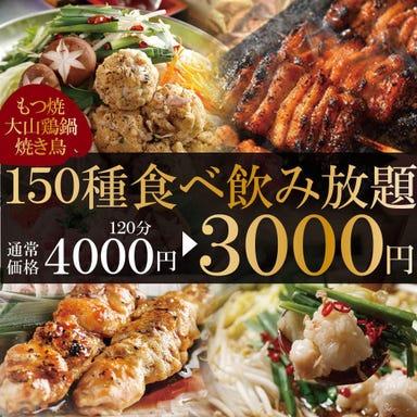 時間無制限 食べ飲み放題 全150種 和食居酒屋 ケムリ 浦和店  メニューの画像