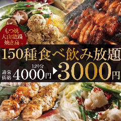 時間無制限 食べ飲み放題 全150種 和食居酒屋 ケムリ 浦和店