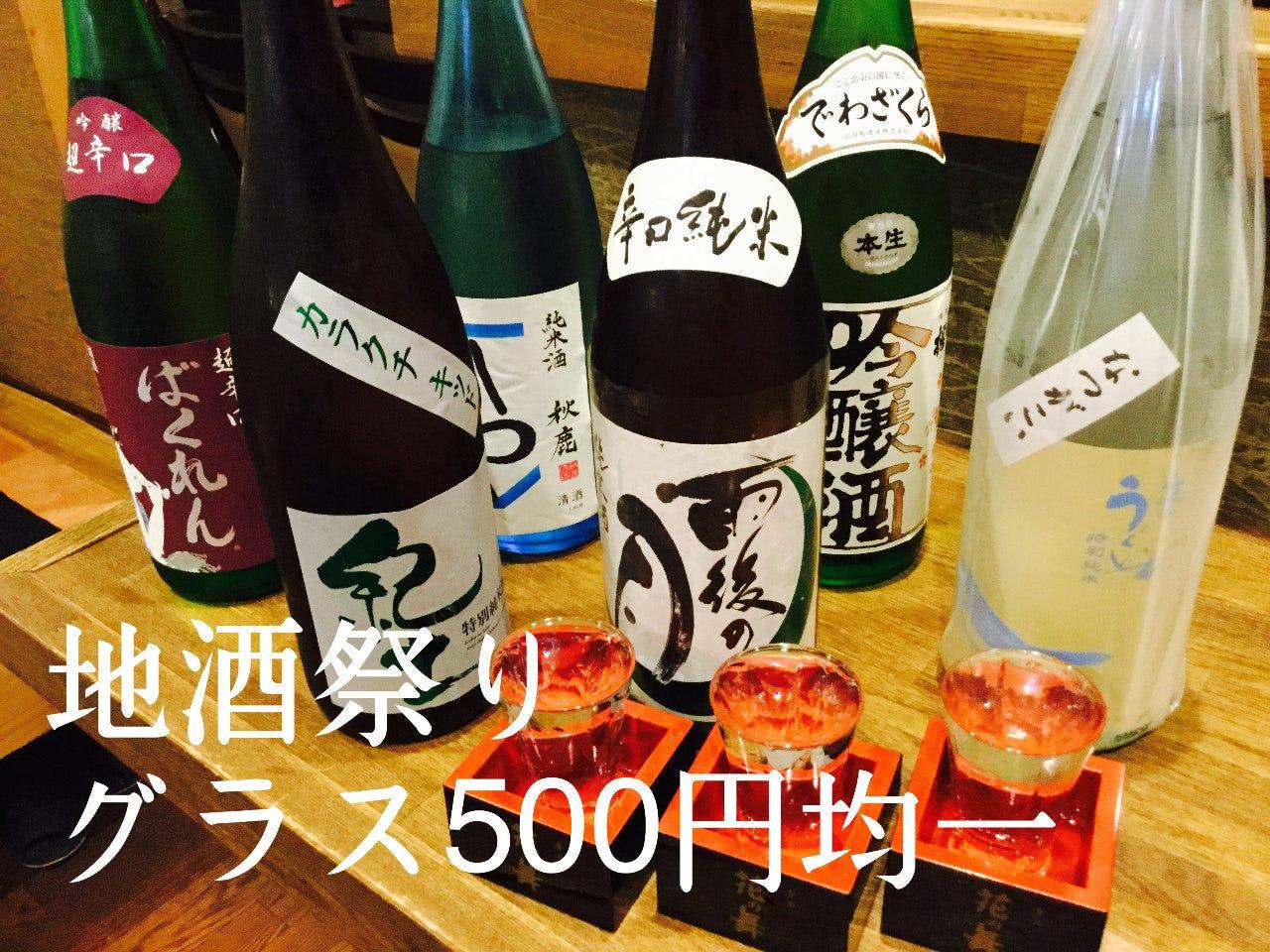 豊富な品揃え。地酒祭り500円均一。