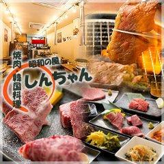 焼肉・韓国料理 しんちゃん