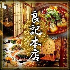 良記 餃子酒場 6丁目 本店
