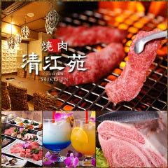 焼肉清江苑 新宿店