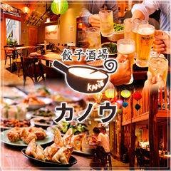 ASIAN CHINESEバル 餃子酒場カノウ 辻堂店