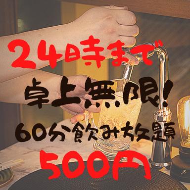 1秒で飲める卓上レモンサワーと比内地鶏 はなこま 品川駅前店  メニューの画像