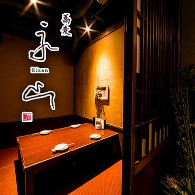 個室居酒屋 永山 ~EIZAN~ 田町 コースの画像
