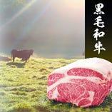 選び抜いた黒毛和牛【国内産】
