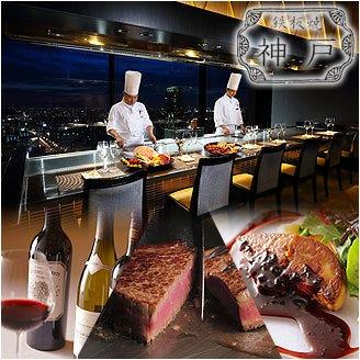 ホテルモントレ グラスミア大阪 神戸 コースの画像