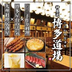 九州料理居酒屋 博多道場 馬喰町店