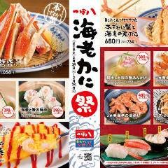 つぼ八 紀伊田辺駅前店